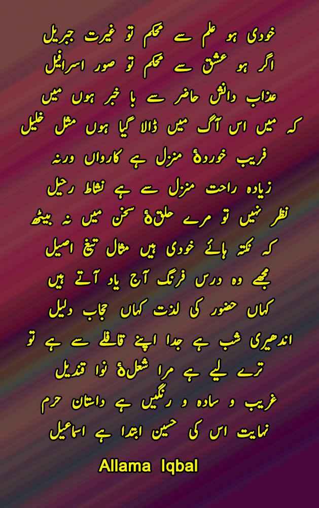 KHudi ho ilm se mohkim to ghairat-e-jibril Agar ho ishq se mohkim to sur-e-israfilAllama Iqbal Poetry