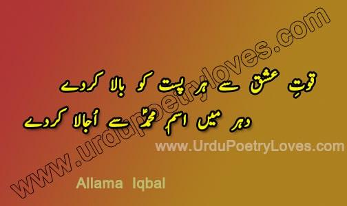 Quwat e Ishq Sy Har Past Ko Bala Kr De