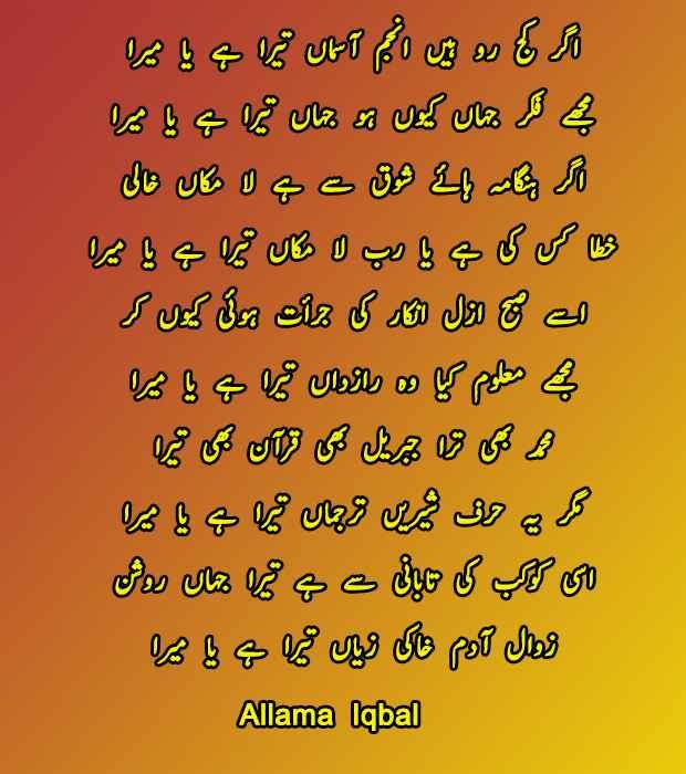 Allama Iqbal Agar Kaj-rau hyn Anjum Asman Tera