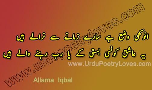 Allama Iqbal Poetry- Zamana , Basti, Ya Raab , Aashiq