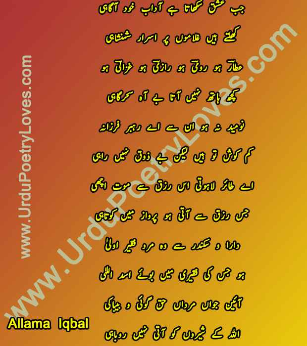 Allama Iqbal Ae tair-e-lahuti us rizq se maut achi Full Poetry