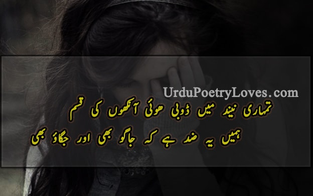 Urdu Poetry Aankhen and Zid