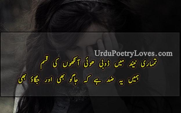 Urdu Poetry Aankhen and Zid