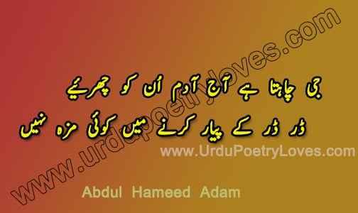 Abdul Hameed Adam Jee Chahata Ha Aaj Adam Un Ko Chereay