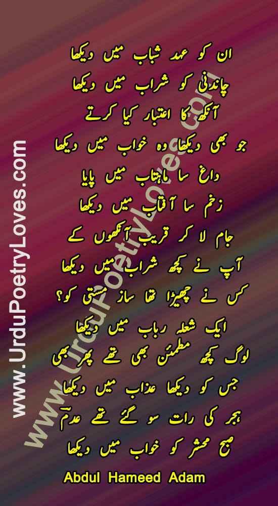 Ghazal Abdul Hamees adam urdu shayari poetry