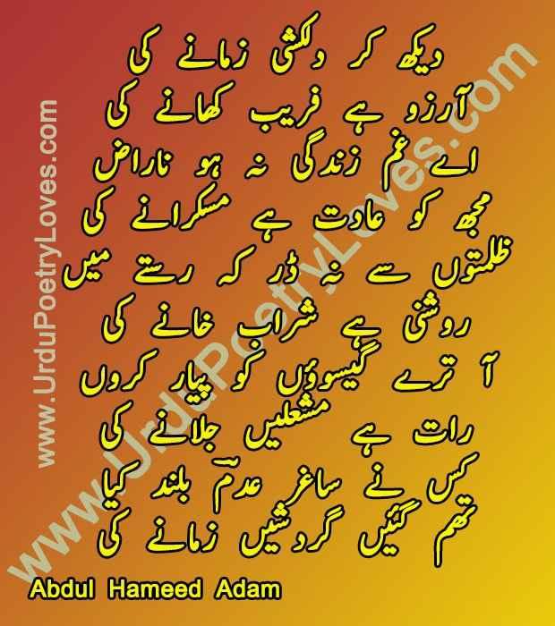 abdul hameed adam ghazal Dekh kar dil-kashi zamane ki