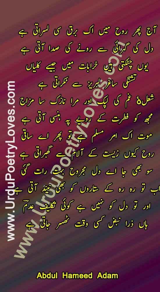 Abdul Hameed Adam | Urdu Ghazal