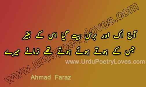 Ahmad Faraz Poetry | Urdu Shayari 2 lines