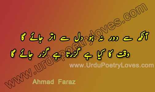 Ahmad Faraz Waqt Shayari Quotes Urdu Poetry
