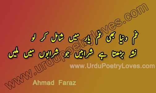 Ahmad Faraz Urdu Poetry Nasha Sharab Ghamgeen