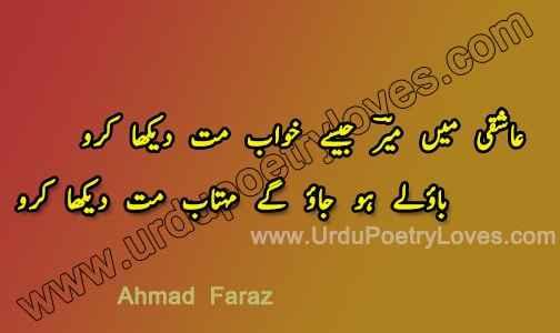 Mir Taqi Mir shayari Aashiqi poetry