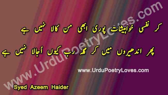 Syed Azeem haider urdu poetry shayari
