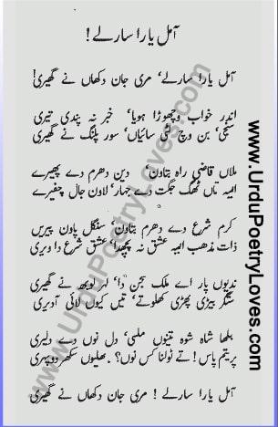 Bulleh Shah Poetry 88