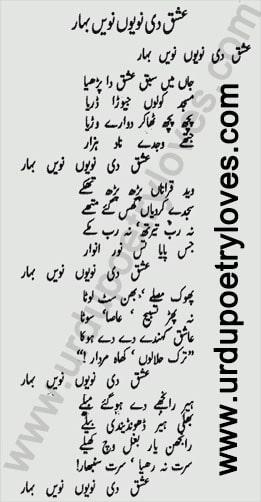 Bulleh Shah sufi Poetry