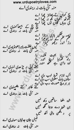 Bulleh Shah Sufi Poetry , Sufiana Poetry Punjabi