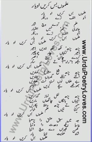Bulleh Shah Poetry www.urdupoetryloves.com