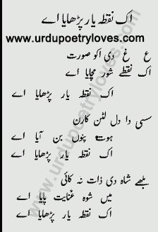 Sufi Poetry in Urdu | God | Life | Love Quotes | Punjabi Sindhi Shayari