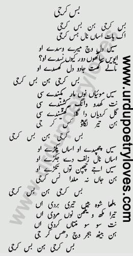Bulleh Shah sufi Poetry  Bas Kr Ji