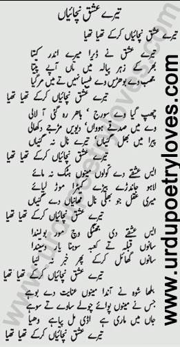 Bulleh Shah sufi Poetry 6