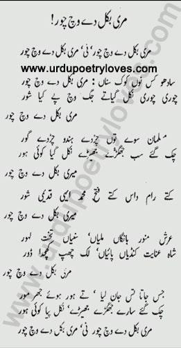 Bulleh Shah sufi Poetry 9