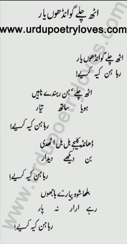 Sufi Poetry in Urdu | God | Life | Love Quotes | Punjabi