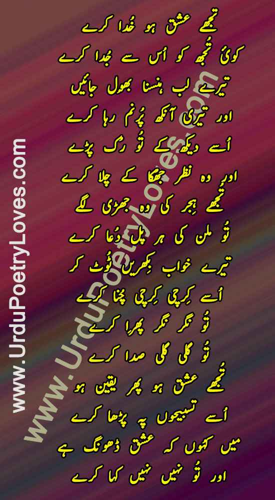 Best Heart Touching Poetry, Love Poetry, Romantic Poetry, Urdu Shayari